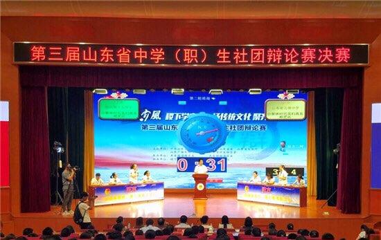 第三届山东省中学(职)生社团辩论赛在淄博完美收官