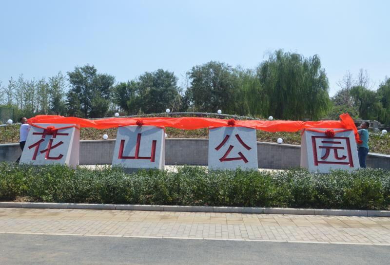淄博高新区花山公园今日正式开园迎客