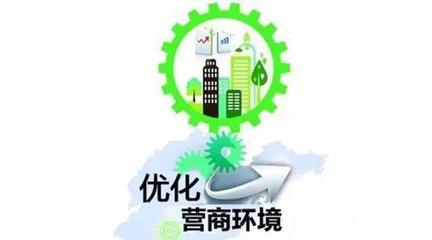 山东出台优化营商环境推进信息共享专项行动方案 实现一网通办