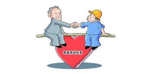全国模范劳动关系和谐企业与工业园区推荐评选工作开始