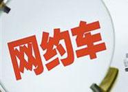 滨州市召开网约车平台公司约谈会议