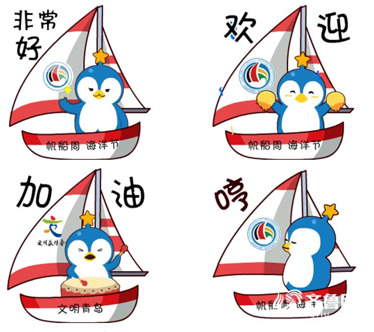 """萌萌哒!""""帆船之都""""青岛专属青青侠吉祥物微信表情包来啦图片"""