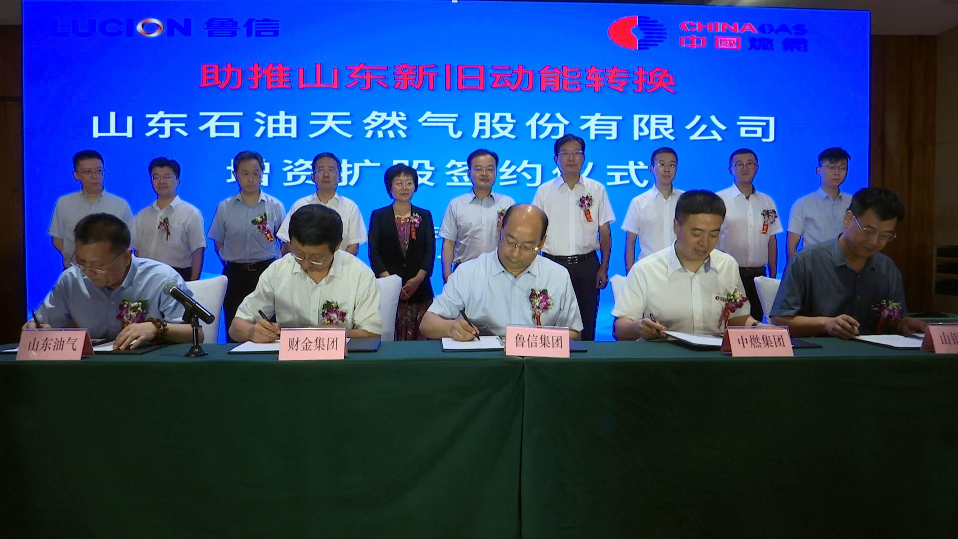中国燃气出资8亿元入股山东石油天然气股份有限公司