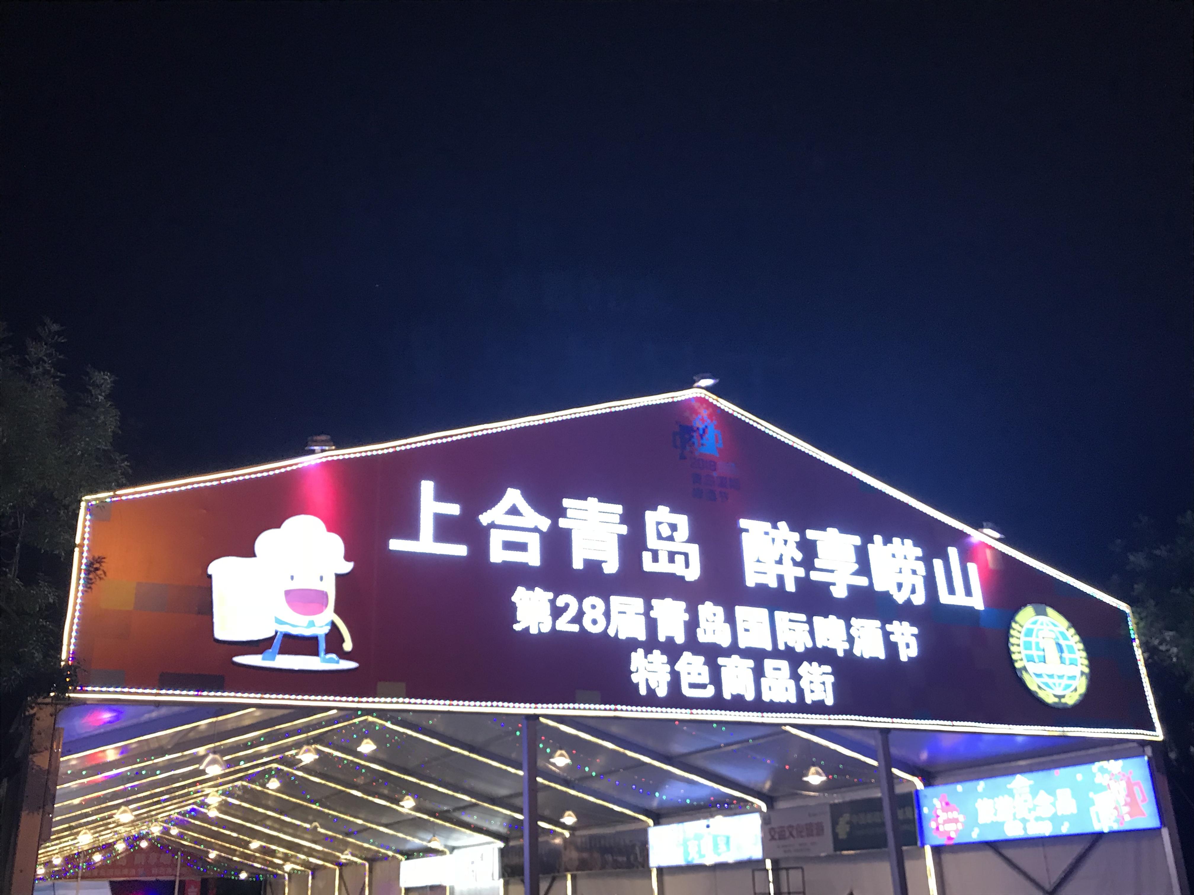 """商品街进驻青岛啤酒节崂山会场 本土特色""""一街打尽"""""""
