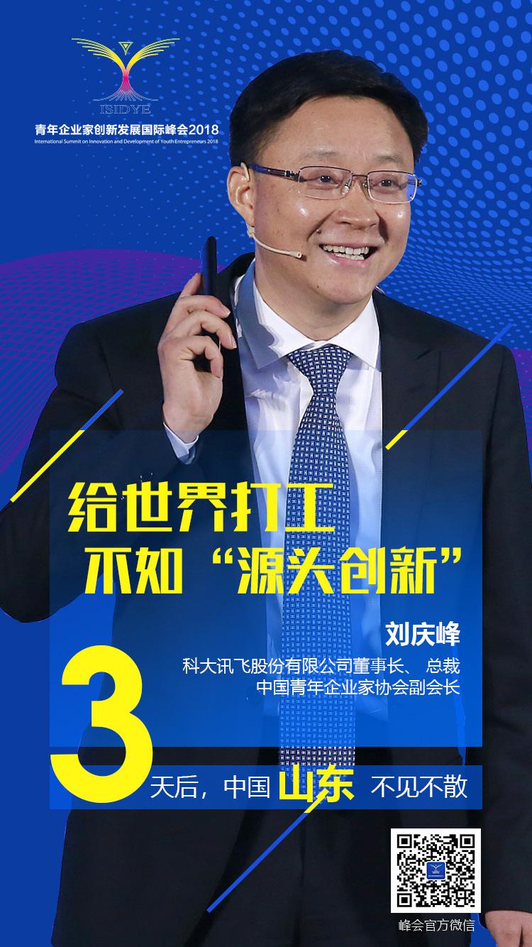 刘庆峰要来山东!青年企业家创新发展国际峰会2018倒计时第3天