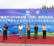 2018年中国(日照)国民休闲水上运动会休闲皮划艇开赛