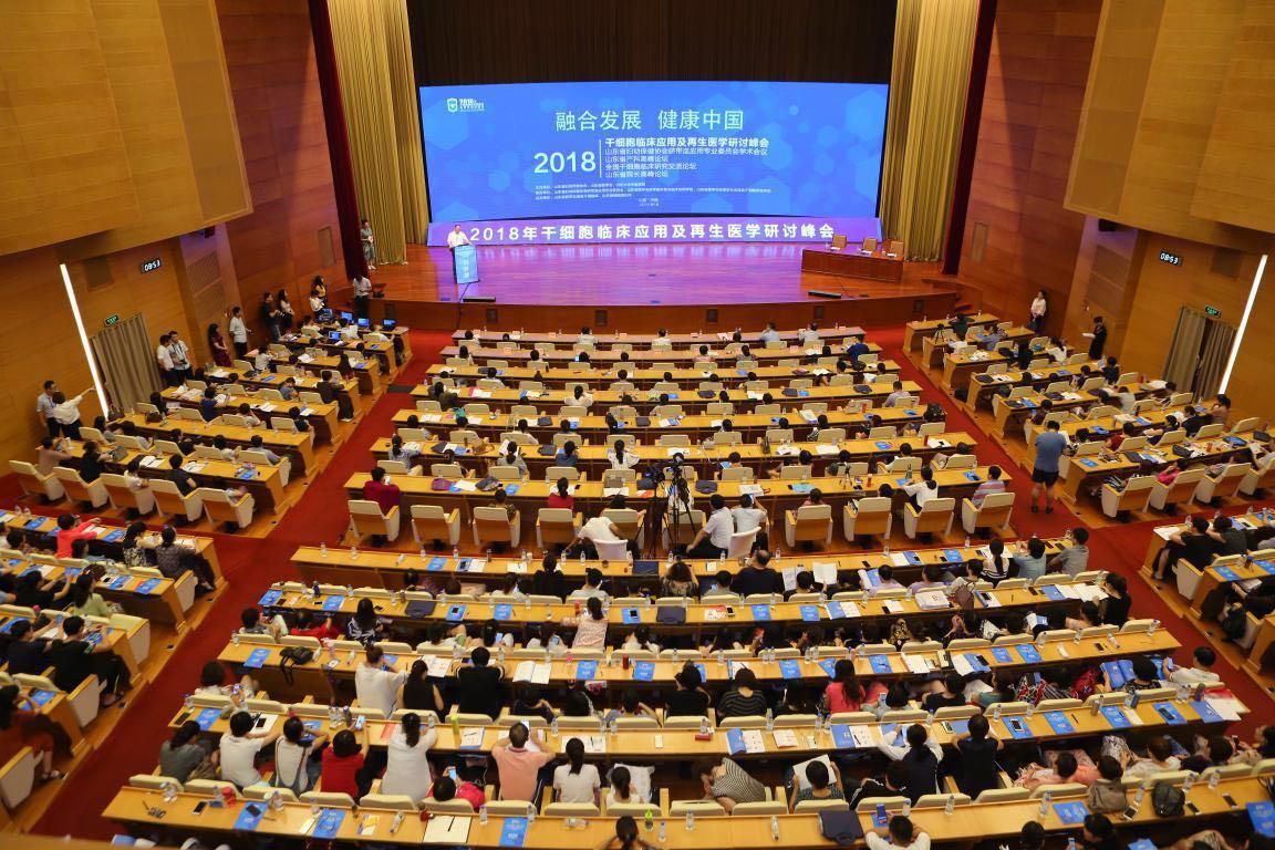 """""""融合发展  健康中国""""干细胞研讨峰会召开 专家大咖齐聚泉城"""