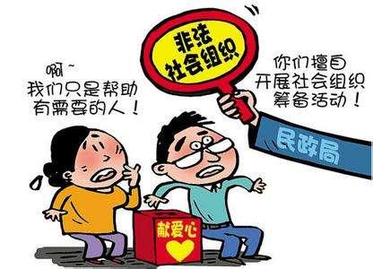 滨州7家协会组织被查处 涉嫌非法社会组织