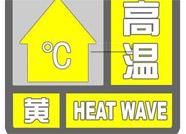 海丽气象吧|滨州发布高温黄色预警 部分地区超37℃