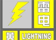 海丽气象吧|滨州发布雷电黄色预警信号 将出现7级左右雷雨阵风