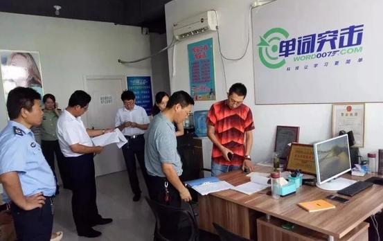 山海天整治民办教育培训机构 对12家下发停办通知单
