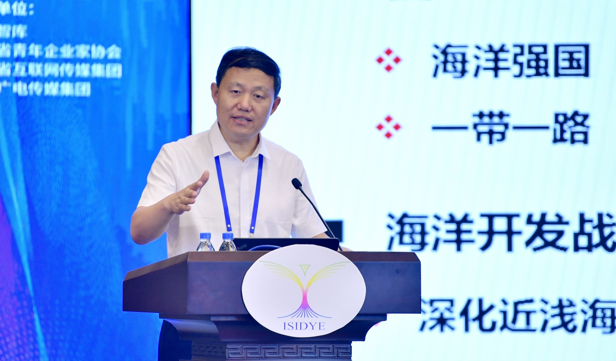 海洋强国如何建设?中国海洋大学副校长李华军谈三点建议