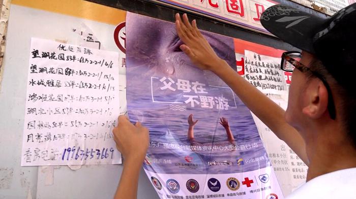 父母在 不野游|防溺水宣传走进聊城多社区、河域