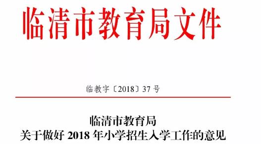 """临清市2018小学招生计划公布!今年新增""""弹性学区"""""""