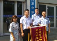 滨州经济开发区民警救助重病患者 家属送锦旗表感谢