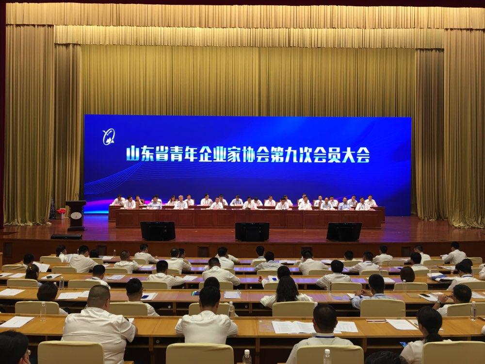 山东省青年企业家协会第九次会员大会在济南召开 杨东奇出席会议并讲话