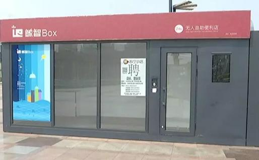 人去屋空,济南首家无人超市被传倒闭?真相是……