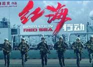 红色电影进军营 无棣公安消防官兵观看《红海行动》