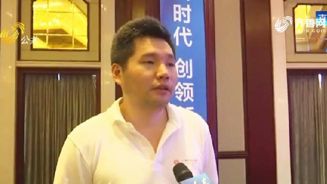 """""""爸爸的选择""""CEO王胜地:德州是创新创业""""沃土"""" 用新国货推动新动能"""