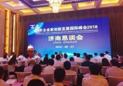 青年企业家峰会济南恳谈会上,王忠林邀青年才俊与济南一起追梦筑梦圆梦