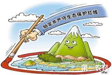 山东出台生态环境治理攻坚战三年方案 划定并严守生态保护红线