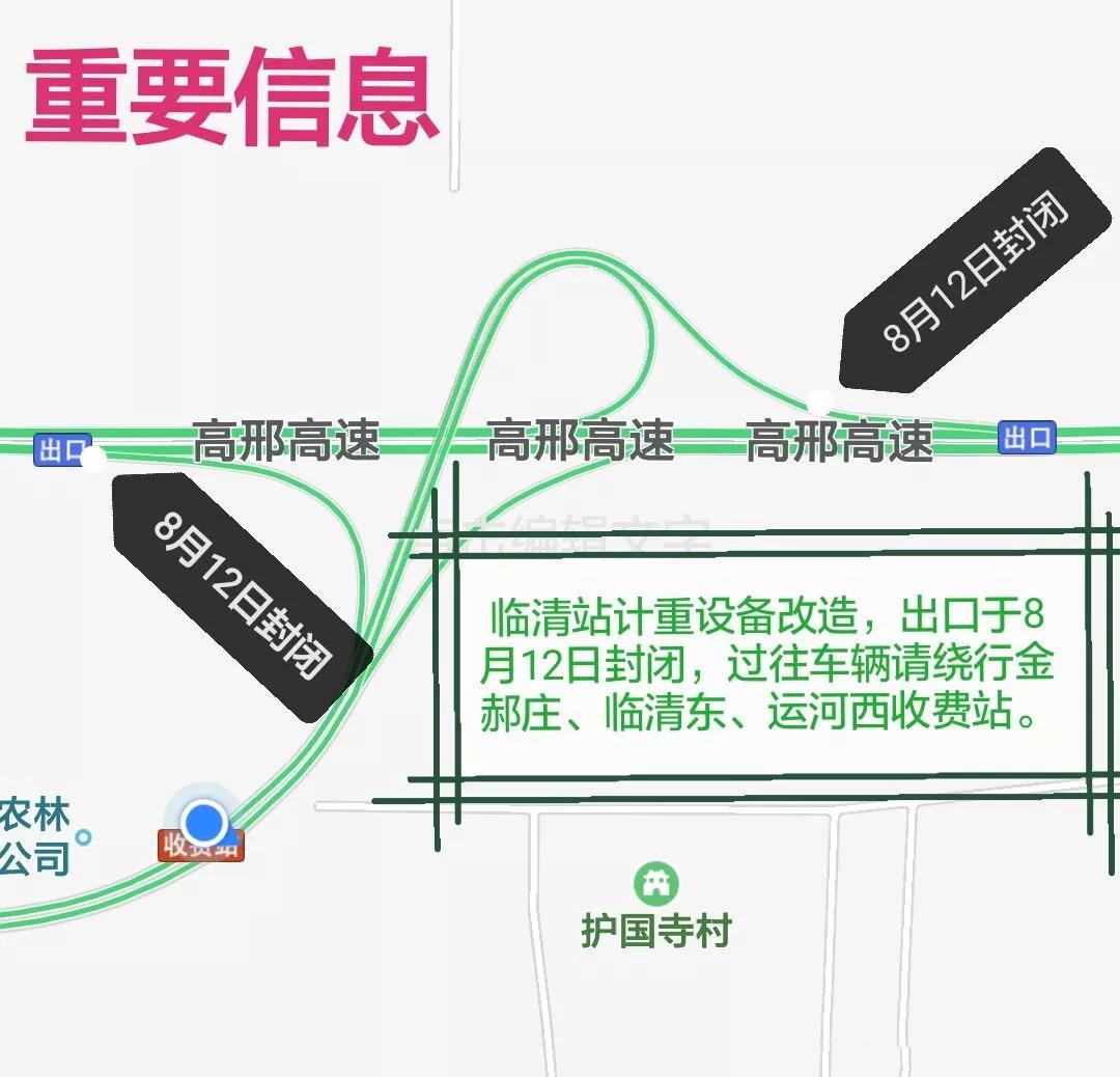 注意绕行!高邢高速临清站出口8月12日起封闭施工