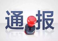 临朐县纪委通报5起党员酒后驾驶机动车典型问题