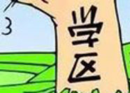 扩散!2018滨州实验学校西校区学区名单来了!