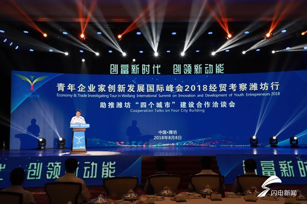 潍坊市委副书记、代市长田庆盈在洽谈会上致辞.JPG