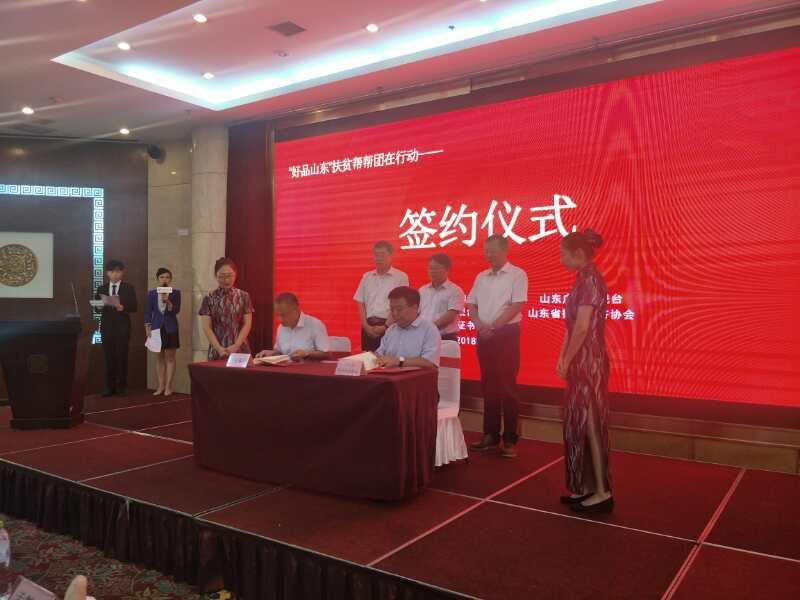 山东省循环经济精准扶贫项目发布会在济南举办
