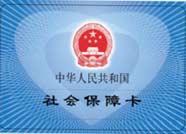 到银行办理社保卡!滨州首批银行社保卡服务网点公布