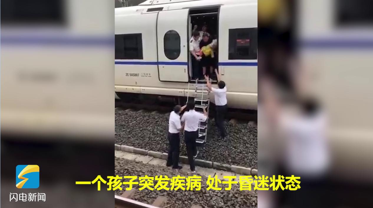 36秒丨正能量!旅客突发疾病昏迷 列车紧急停车接力救援