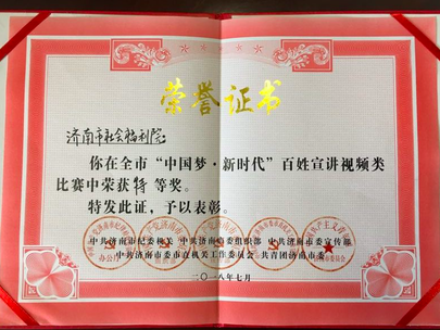 """《福家女儿喜出嫁》获济南""""中国梦·新时代""""百姓宣讲比赛视频类特等奖"""