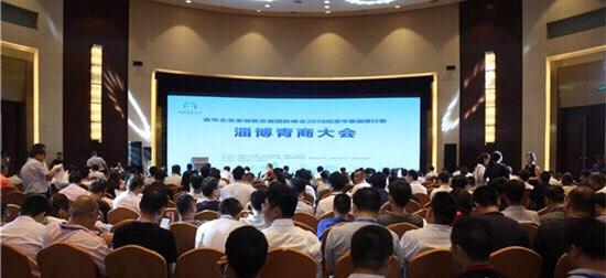"""淄博青商大会开幕 270余名年轻精英""""对话""""创新共谋发展"""