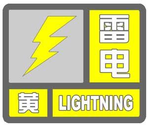 海丽气象吧|临沂发布雷电黄色预警 局部有短时强降水