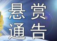 菏泽警方发布悬赏通告 见到此人请及时报警