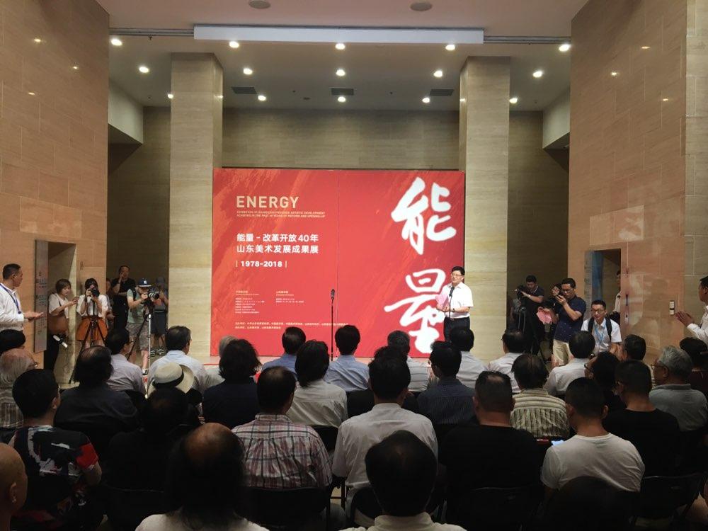 """""""改革开放40年山东美术发展成果展""""亮相中国美术馆"""
