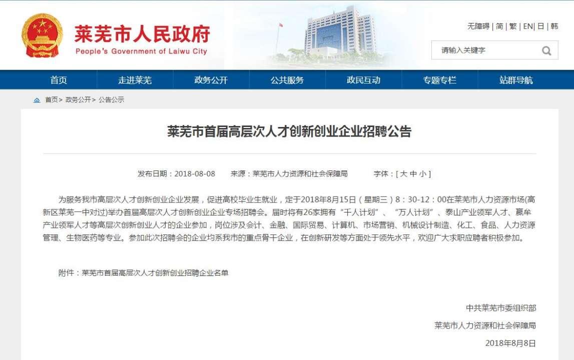 莱芜首届高层次人才创新创业企业专场招聘将于8月15日举报