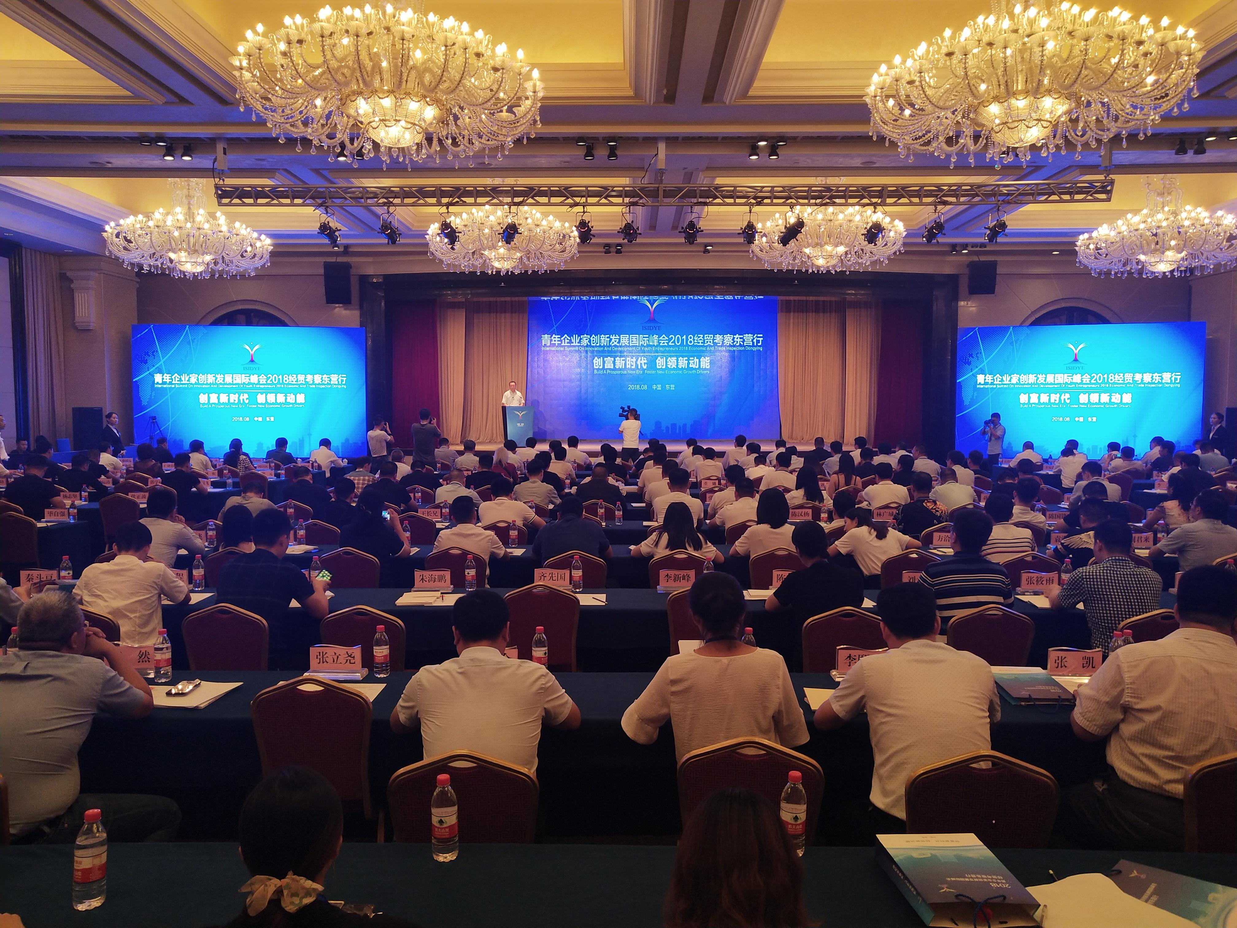 青年企业家创新发展国际峰会2018经贸考察东营行活动举办