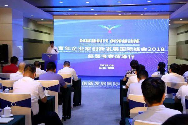 青年企业家创新发展国际峰会2018经贸考察菏泽行活动成功举办