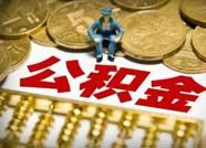 """滨州公积金""""全市会计统一核算""""项目顺利上线"""