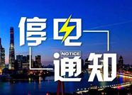 13日,威海温泉镇这个村将停电