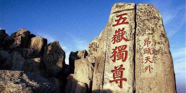 """以""""平安文化""""为主题内涵,泰安着力打造中国文化旅游新高地"""