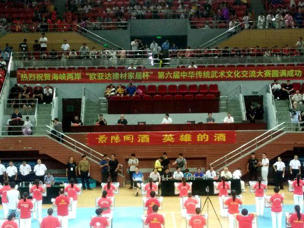 海峡两岸第六届中华传统武术文化交流大赛在菏泽举行