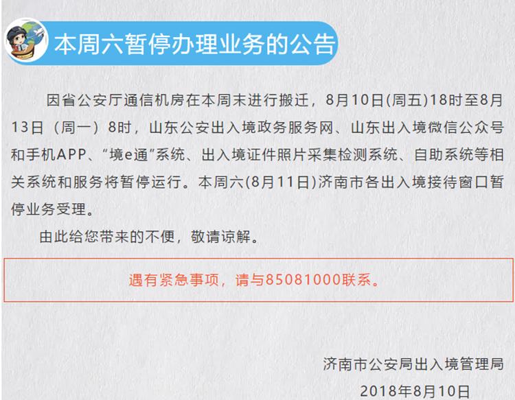 望周知!济南各出入境接待窗口8月11日暂停办理业务