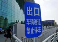"""潍坊火车站""""开着后备箱待客""""出租车不见了 两部门联手""""开罚单"""""""
