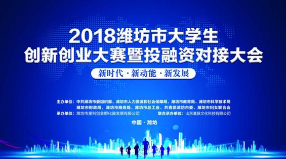 2018潍坊市大学生创新创业大赛暨投融资对接大会8月15日开幕