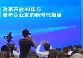 """青年企业家创新发展国际峰会2018丨激荡青春风暴 """"掘金""""山东机会"""