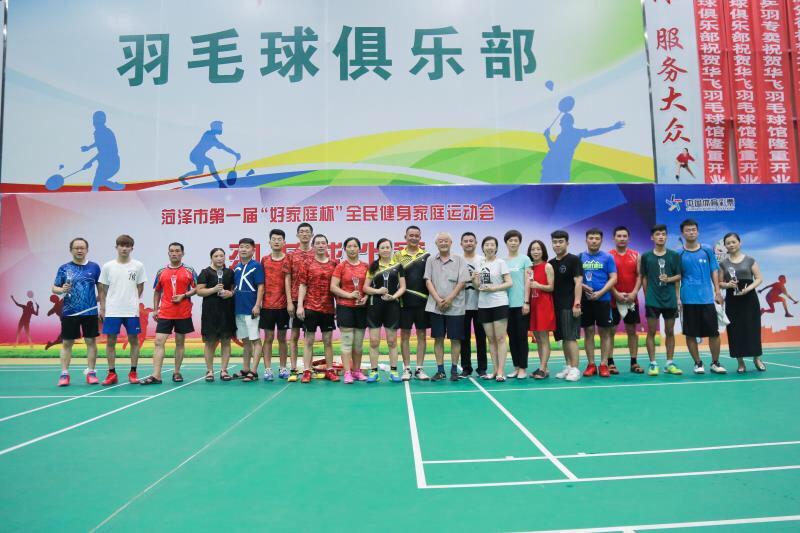 """第一届""""好家庭杯""""全民健身家庭运动会羽毛球比赛在菏泽举行"""