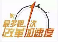 泰安市政务信息系统整合共享工作名列全省第四